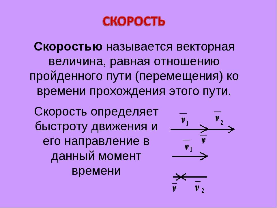 Скоростью называется векторная величина, равная отношению пройденного пути (п...