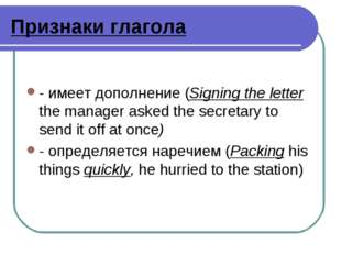 Признаки глагола - имеет дополнение (Signing the letter the manager asked the