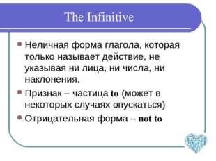 The Infinitive Неличная форма глагола, которая только называет действие, не у