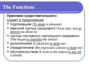The Functions Признаки существительного: служит в предложении подлежащим (To