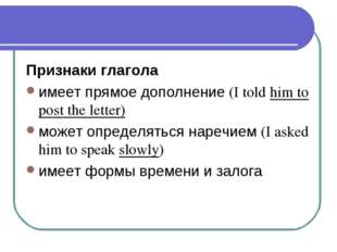 Признаки глагола имеет прямое дополнение (I told him to post the letter) може