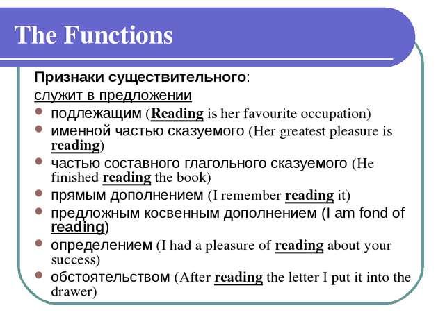 The Functions Признаки существительного: служит в предложении подлежащим (Rea...