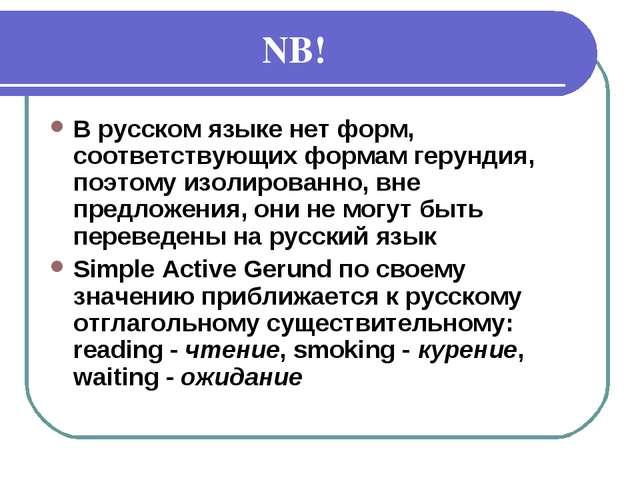 NB! В русском языке нет форм, соответствующих формам герундия, поэтому изолир...