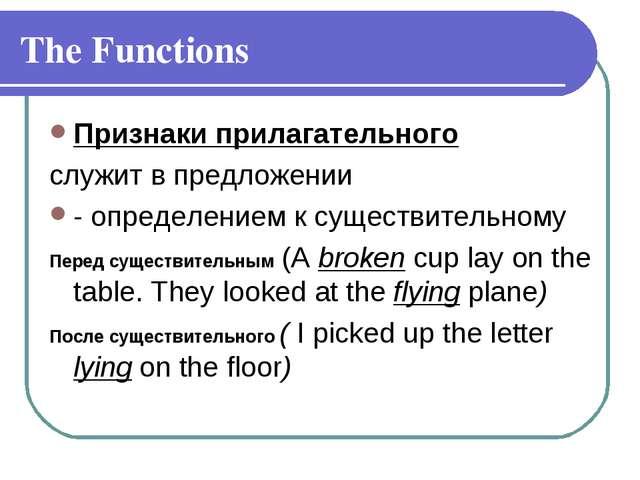 The Functions Признаки прилагательного служит в предложении - определением к...
