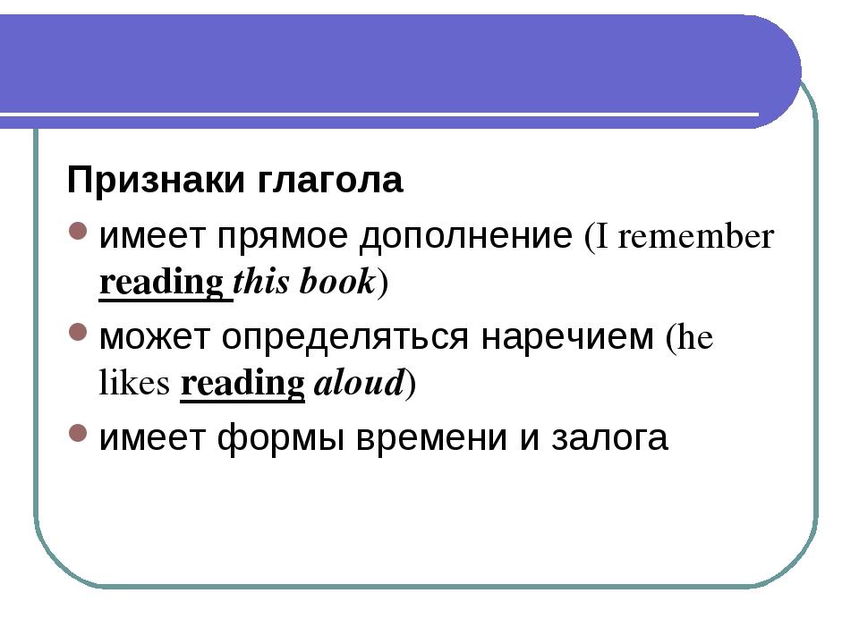Признаки глагола имеет прямое дополнение (I remember reading this book) может...
