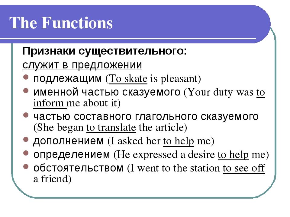 The Functions Признаки существительного: служит в предложении подлежащим (To...