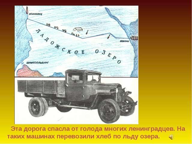 Эта дорога спасла от голода многих ленинградцев. На таких машинах перевозили...