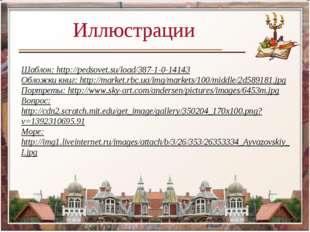 Шаблон: http://pedsovet.su/load/387-1-0-14143 Обложки книг: http://market.rbc