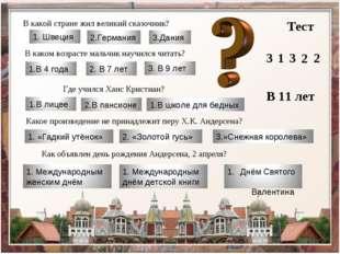 Тест В какой стране жил великий сказочник? В каком возрасте мальчик научился