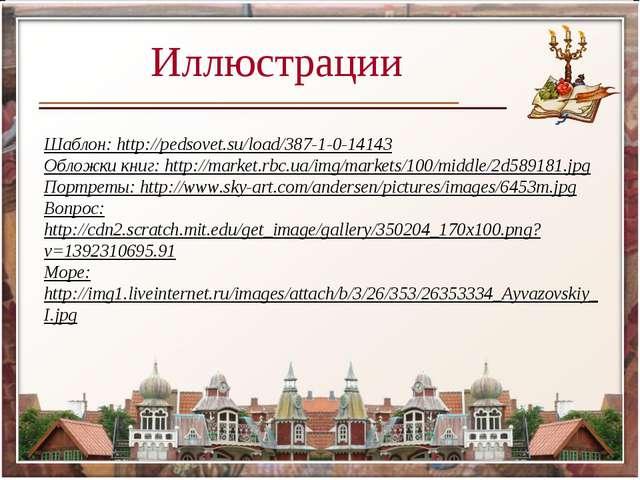 Шаблон: http://pedsovet.su/load/387-1-0-14143 Обложки книг: http://market.rbc...