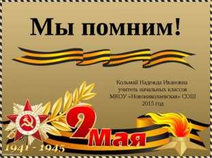 Кольмай Надежда Ивановна учитель начальных классов МКОУ «Новониколаевская» СО