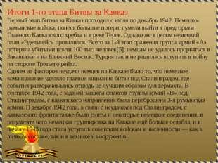 Итоги 1-го этапа Битвы за Кавказ Первый этап битвы за Кавказ проходил с июля