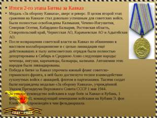Итоги 2-го этапа Битвы за Кавказ Медаль «За оборону Кавказа», аверс и реверс.