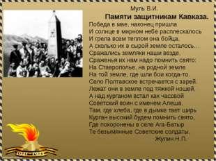 Муль В.И. Памяти защитникам Кавказа. Победа в мае, наконец пришла И солнце в