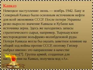 Кавказ Немецкое наступление: июнь — ноябрь 1942. Баку и Северный Кавказ были