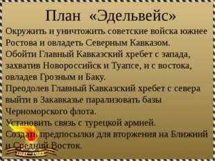 План «Эдельвейс» Окружить и уничтожить советские войска южнее Ростова и овлад