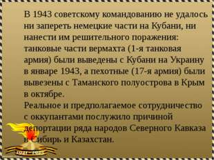 В 1943 советскому командованию не удалось ни запереть немецкие части на Кубан