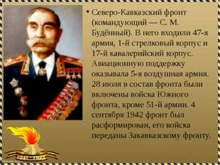 Северо-Кавказский фронт (командующий — С. М. Будённый). В него входили 47-я а