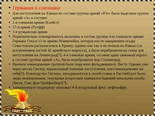 Германия и союзники Для наступления на Кавказ из состава группы армий «Юг» бы
