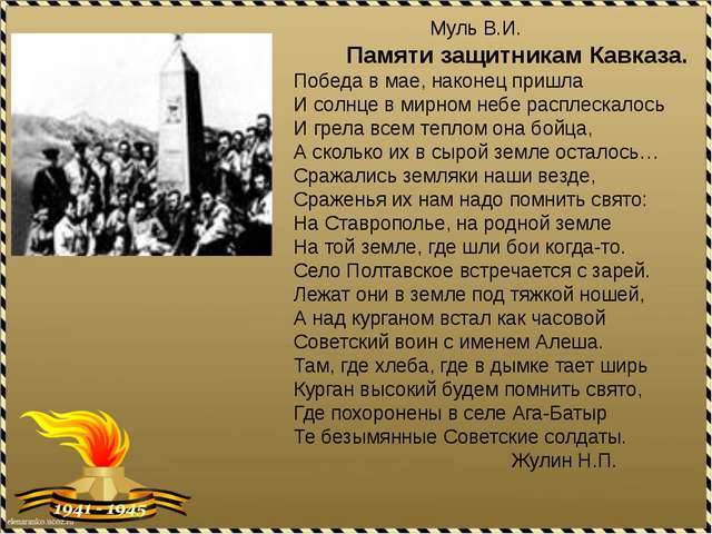 Муль В.И. Памяти защитникам Кавказа. Победа в мае, наконец пришла И солнце в...