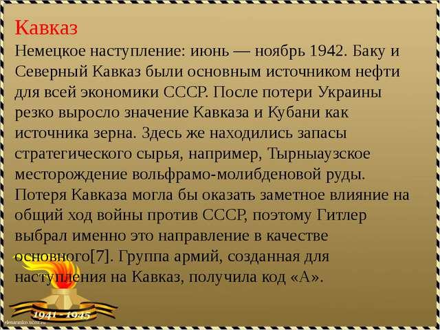 Кавказ Немецкое наступление: июнь — ноябрь 1942. Баку и Северный Кавказ были...