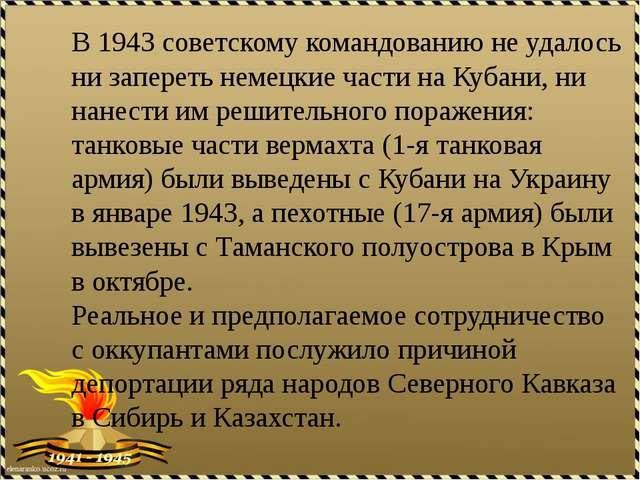 В 1943 советскому командованию не удалось ни запереть немецкие части на Кубан...