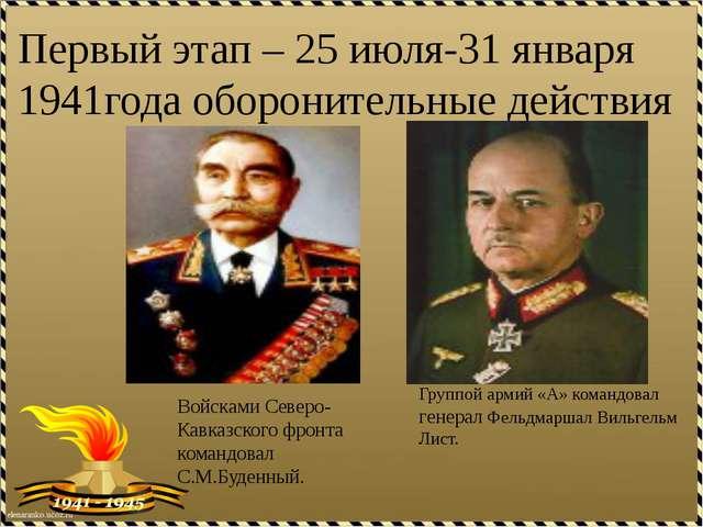 Первый этап – 25 июля-31 января 1941года оборонительные действия Войсками Сев...