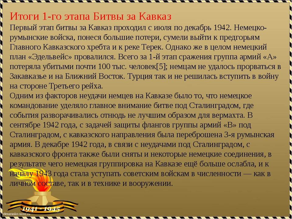 Итоги 1-го этапа Битвы за Кавказ Первый этап битвы за Кавказ проходил с июля...