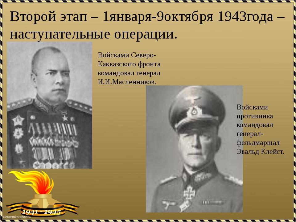 Второй этап – 1января-9октября 1943года – наступательные операции. Войсками С...