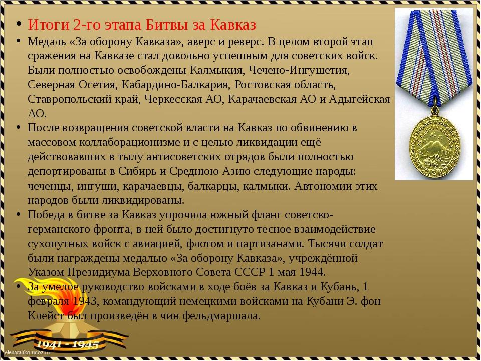 Итоги 2-го этапа Битвы за Кавказ Медаль «За оборону Кавказа», аверс и реверс....