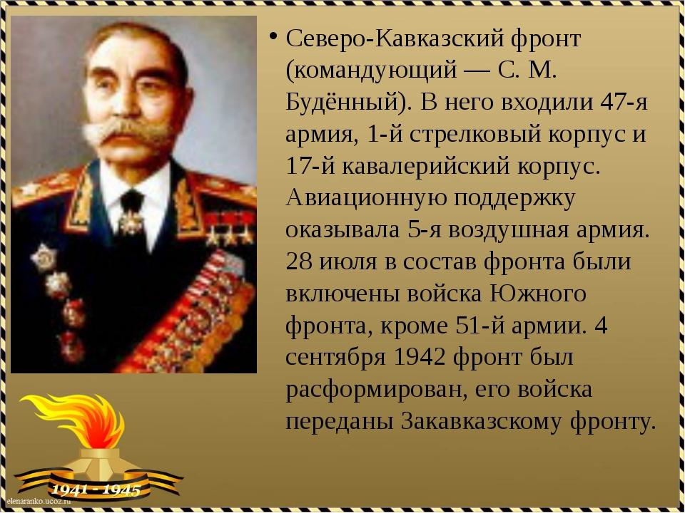 Северо-Кавказский фронт (командующий — С. М. Будённый). В него входили 47-я а...