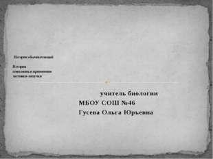 учитель биологии  МБОУ СОШ №46  Гусева Ольга Юрьевна Истории обычных вещ
