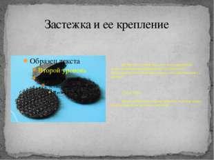 Застежка и ее крепление Де Местраль обнаружил, что если нейлоновую ткань про