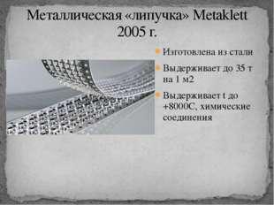 Металлическая «липучка» Metaklett 2005 г. Изготовлена из стали Выдерживает до