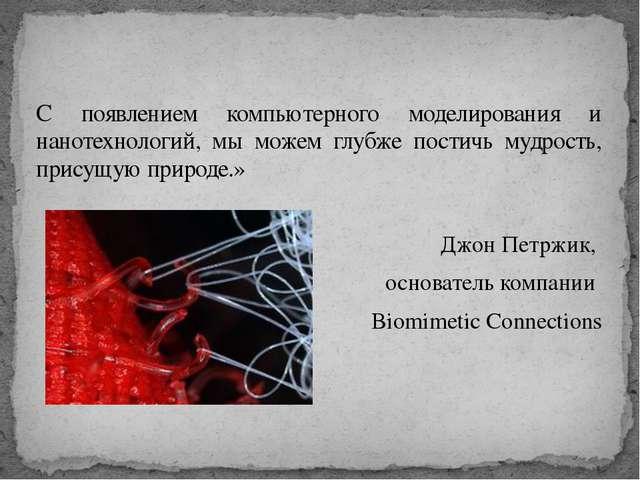 Джон Петржик, основатель компании Biomimetic Connections С появлением компь...