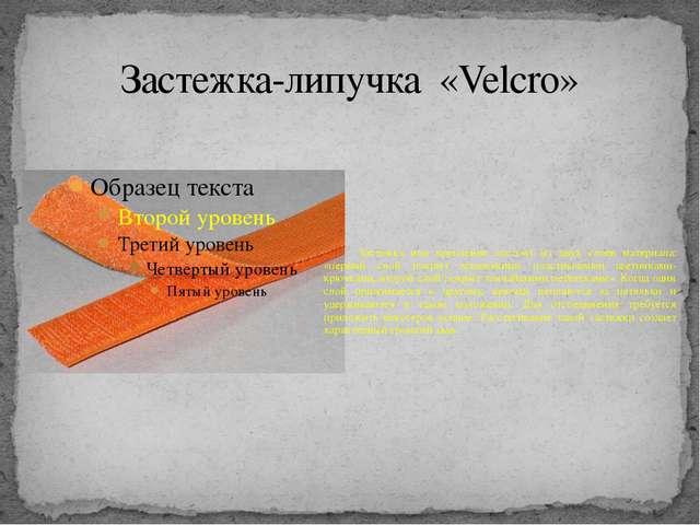 Застежка-липучка «Velcro» Застежка или крепление состоит из двух слоев матер...