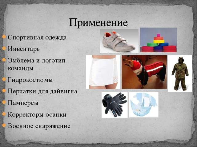 Применение Спортивная одежда Инвентарь Эмблема и логотип команды Гидрокостюмы...
