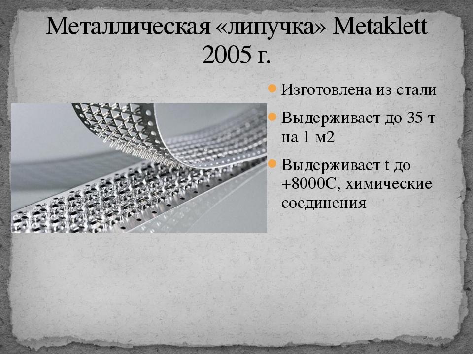 Металлическая «липучка» Metaklett 2005 г. Изготовлена из стали Выдерживает до...