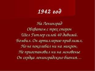 На Ленинград Обхватом с трех сторон Шел Гитлер силой 40 дивизий. Бомбил. Он а