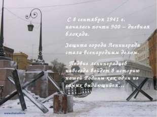 С 8 сентября 1941 г. началась почти 900 – дневная блокада. Защита города Лен