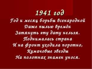 1941 год Год и месяц борьбы всенародной Даже пылью времён Затянуть эту дату н