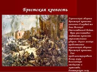 Героическая оборона Брестской крепости началась в первый же день Великой Оте