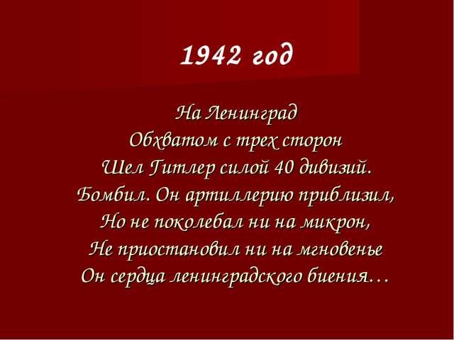На Ленинград Обхватом с трех сторон Шел Гитлер силой 40 дивизий. Бомбил. Он а...