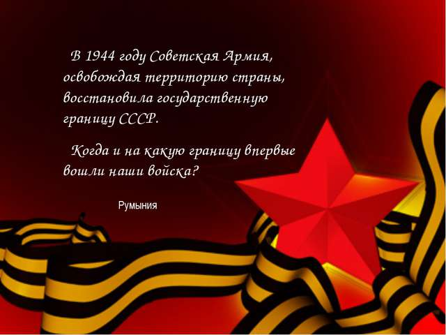 В 1944 году Советская Армия, освобождая территорию страны, восстановила госу...
