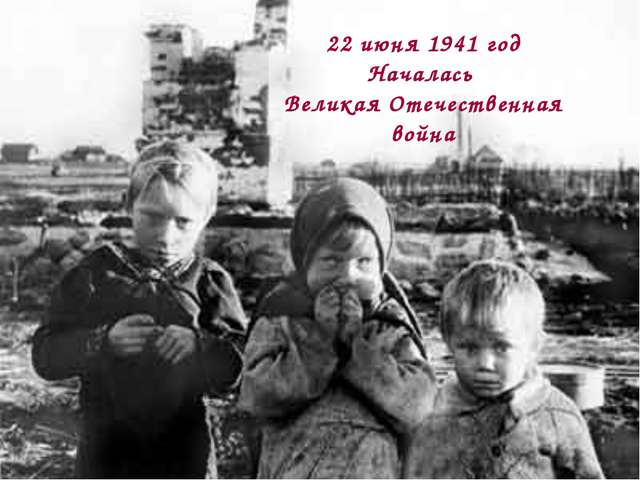 . 22 июня 1941 год Началась Великая Отечественная война