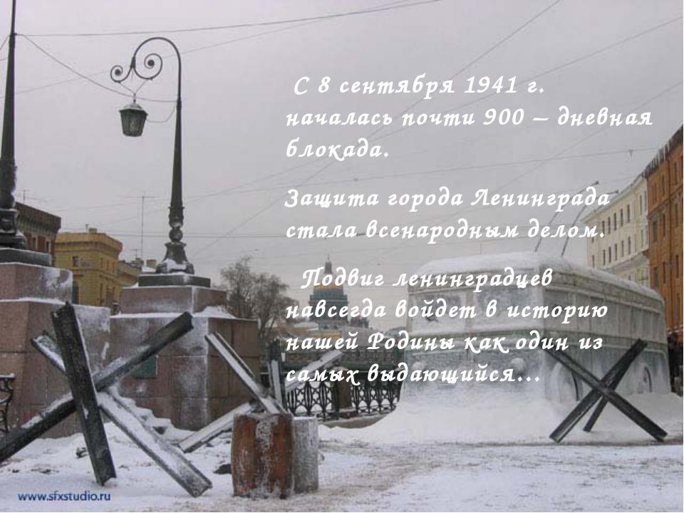 С 8 сентября 1941 г. началась почти 900 – дневная блокада. Защита города Лен...