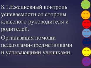 8.1.Ежедневный контроль успеваемости со стороны классного руководителя и роди