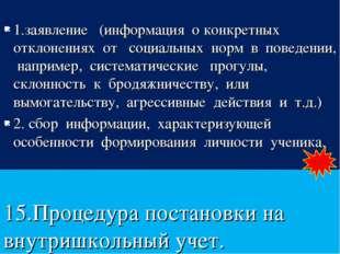 1.заявление (информация о конкретных отклонениях от социальных норм в поведен