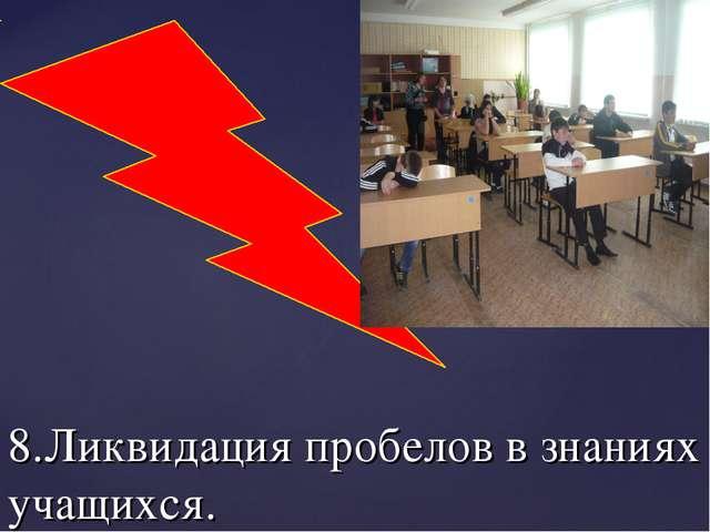 8.Ликвидация пробелов в знаниях учащихся. фото
