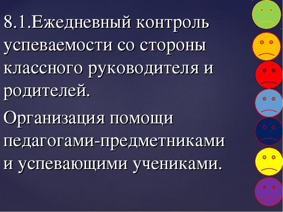 8.1.Ежедневный контроль успеваемости со стороны классного руководителя и роди...